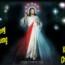 Ca Vang Lòng Thương Xót Chúa – Trình bày: Đình Trinh